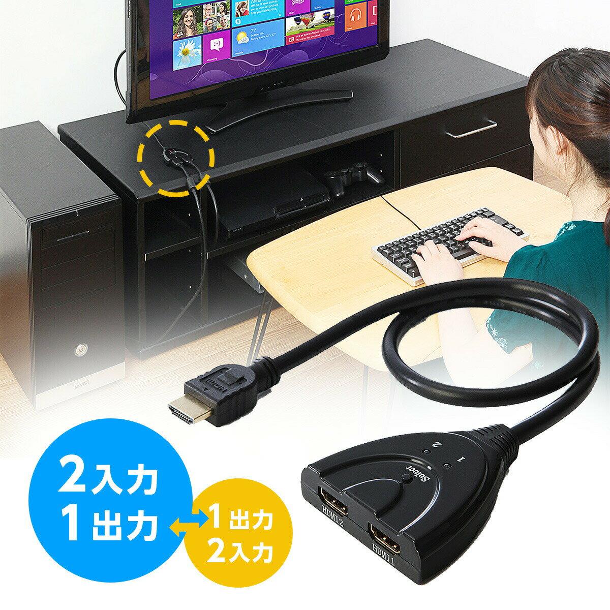 【10月6日値下げしました】HDMI切替器 HDMI セレクター 3回路 2入力×1出力 1入力×2出力 双方向 PS4対応 電源不要 3D・フルHD対応 切替機 [400-SW017]【サンワダイレクト限定品】