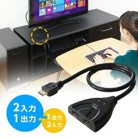 HDMI切替器 HDMI セレクター 3回路 2入力×1出力 1入力×2出力 双方向 PS4対応 電源不要 3D・フルHD対応 切替機