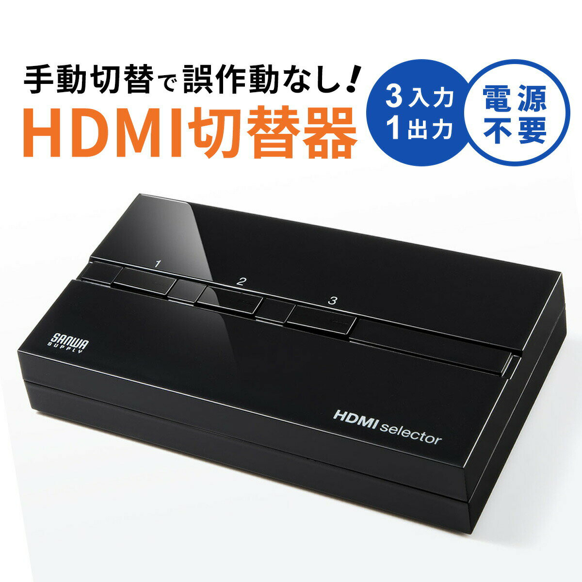 HDMI切替器 3入力1出力 PS4対応 3D対応 自動切り替えなし 手動切替 電源不要 HDCP対応 切替機 HDMI セレクター [400-SW018]【サンワダイレクト限定品】