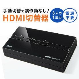 HDMI切替器 HDMI セレクター 3入力1出力 PS4対応 3D対応 手動切替 電源不要 HDCP対応 切替機 切り替え モニター 3ポート