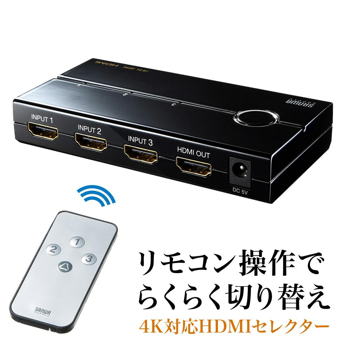 HDMI切替器 HDMI セレクター 3入力1出力 4K2K対応 リモコン付 PS4対応 自動切り替えなし 電源不要 USB給電ケーブル付 [400-SW019]【サンワダイレクト限定品】【送料無料】