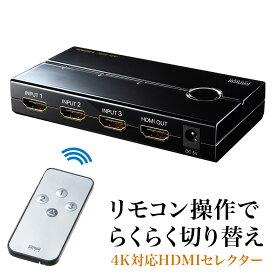 HDMI切替器 HDMI セレクター 3入力1出力 4K2K対応 リモコン付 PS4対応 自動切り替えなし 電源不要 USB給電ケーブル付