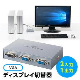 ディスプレイ切替器 VGA切替器 横置型 ミニD-sub15ピン ケーブル無し 前面に切替スイッチ付 2回路切替 セレクター 切り替え器 ディスプレイ分配器 2入力