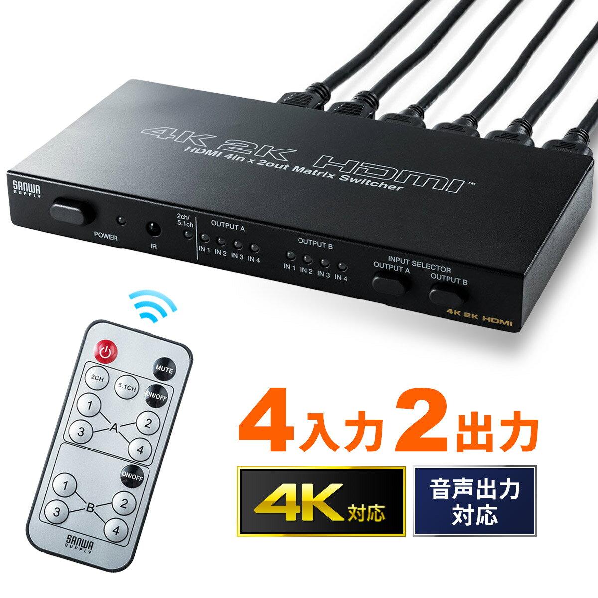 HDMI切替器 HDMIマトリックス切替器 4入力2出力 4K/30Hz対応 リモコン付き 光・同軸デジタル出力付き HDMI セレクター 切替機 手動切替 リモコン切替[400-SW027]【サンワダイレクト限定品】【送料無料】
