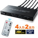 HDMI切替器 HDMIマトリックス切替器 4入力2出力 4K/30Hz対応 リモコン付き 光・同軸デジタル出力付き HDMI セレクター…