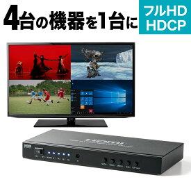 HDMI画面分割切替器 4画面分割 マルチビューワー フルHD対応 4入力・1出力 オートスキャン機能搭載 リモコン ACアダプタ付属 切替機 HDMI セレクター 切り替え