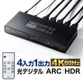 HDMI切替器 4K 60Hz HDR HDCP2.2 光デジタル ARC 4入力1出力 セレクター リモコン付き 変換 パソコン レコーダー