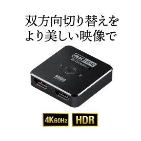 HDMI切替器 4K 60Hz HDR HDCP2.2 2入力1出力 1入力2出力 双方向 HDMI切替器 在宅勤務 テレワーク 出力付き 切替機 手動切替 切り替え モニター