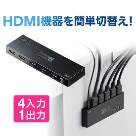 HDMI 切替器 4K 60Hz HDR HDCP2.2 自動 手動切り替え 4入力1出力 セレクター マグネットシート付 パソコン