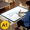 LEDトレース台 A1サイズ 薄型 無段階調光調整 照明 AC給電 トレス台 ライトテーブル