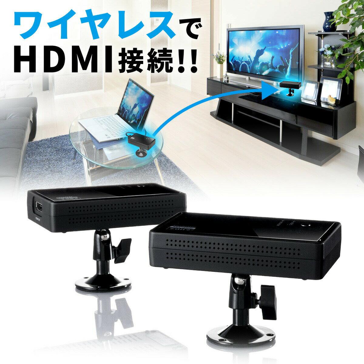 ワイヤレスHDMIエクステンダー(送受信機セット・無線・最大通信距離50m・小型)[400-VGA012]【サンワダイレクト限定品】【送料無料】