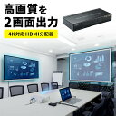 HDMI分配器 1入力2出力 2分配 HDMIスプリッター 4K/60Hz対応 HDCP2.2対応 セレクタ