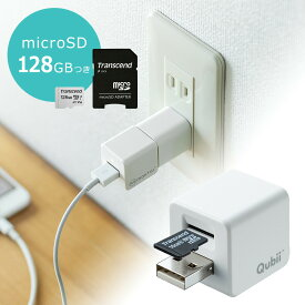 【microSDカード128GB付き】iPhoneカードリーダー iPhone バックアップ microSD 充電 カードリーダー microSDカードリーダー qubii キュービー データ保存 TS128GUSD300S-Aセット