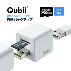 【microSDカード256GB付き】iPhoneカードリーダー iPhone バックアップ microSD 充電 カードリーダー microSDカードリーダー qubii キュービー データ保存 TS256GUSD300S-Aセット