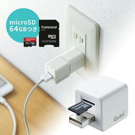 【9月4日値下げしました】【microSDカード64GB付き】iPhoneカードリーダー iPhone バックアップ microSD 充電 カードリーダー microSDカードリーダー qubii キュービー データ保存