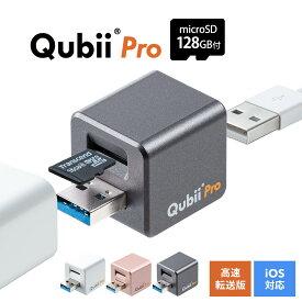 【microSDカード128GB付き】Qubii Pro iPhoneカードリーダー iPhone バックアップ microSD iPad 充電 カードリーダー 簡単接続 microSDカードリーダー データ保存 キュービープロ キュービィプロ
