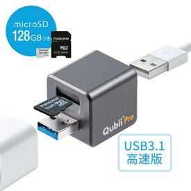 【microSDカード128GB付き】Qubii Pro iPhoneカードリーダー iPhone バックアップ microSD iPad 充電 カードリーダー 簡単接続 データ保存 キュービープロ キュービィプロ TS128GUSD300S-Aセット
