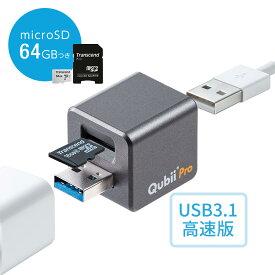 【microSDカード64GB付き】Qubii Pro iPhoneカードリーダー iPhone バックアップ microSD iPad 充電 カードリーダー 簡単接続 データ保存 キュービープロ キュービィプロ TS64GUSD300S-Aセット