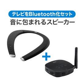 ネックスピーカー ウェアラブルスピーカー テレビ ゲーム Bluetooth 5.0 マイク テレワーク 低遅延 IPX5 Bluetooth送受信機セット