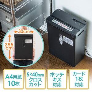 電動シュレッダー家庭用A410枚細断ホッチキス対応カード対応クロスカットデスクサイドシュレッダーシュレッター