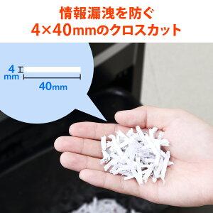 電動シュレッダー業務用60分連続使用A420枚同時細断クロスカットCD/DVD/カード対応シュレッター
