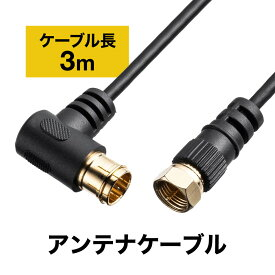 アンテナケーブル 極細 3m 4K対応 8K対応 地デジ BS CS S2.5C 片側L字 アンテナコード ブラック 黒色 テレビ
