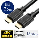4K対応HDMIケーブル 7.5m プレミアムHDMIケーブル Premium HDMI認証取得品 4K/60p 18Gbps HDR対応