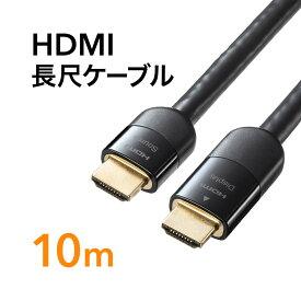 HDMIケーブル 10m イコライザ内蔵 4K/60Hz 18Gbps伝送対応 HDMI2.0準拠品 ブラック