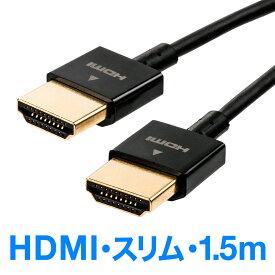 HDMIケーブル 1.5m スリムケーブル ケーブル直径約2.8mm Ver1.4規格認証品 4K/30Hz PS4 XboxOne