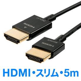 HDMIケーブル 5m スリムケーブル ケーブル直径約2.8mm Ver1.4規格認証品 4K/30Hz PS4 XboxOne