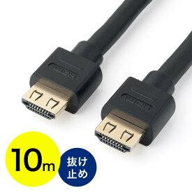 抜けにくいHDMIケーブル 10m ブラック 映像+音声用 HEC対応 フルHD 3D対応 ラッチ内蔵