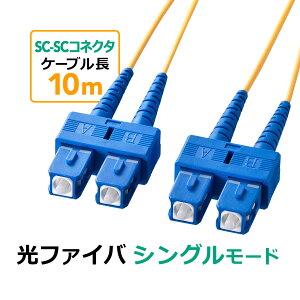 光ファイバーケーブル SCコネクタSCコネクタ シングルモード コア径9.2マイクロメートル 2芯 光回線 光電話 10m