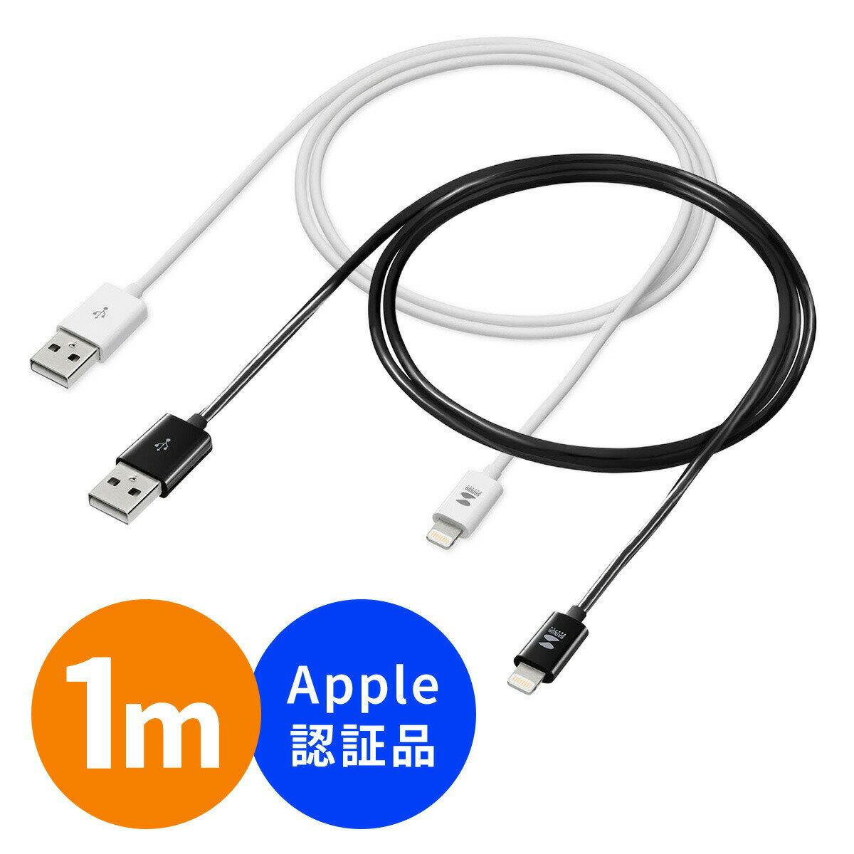 【ネコポス専用】ライトニングケーブル(Apple MFi認証品・充電・同期・Lightning・1m)[500-IPLM011]【サンワダイレクト限定品】【今だけ送料無料!】