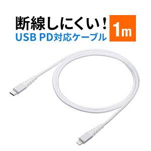 断線しにくいUSBType-Cライトニングケーブル断線防止高耐久メッシュケーブルLightningAppleMFi認証品USBPD充電同期1mホワイト