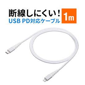 iPhone 充電 ケーブル 断線しにくいUSB Type-C ライトニングケーブル 断線防止 高耐久メッシュケーブル Lightning Apple MFi認証品 USB PD 同期 1m ホワイト Lightningケーブル
