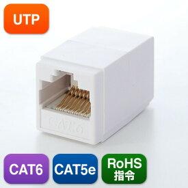 LAN中継アダプタ CAT6・CAT5e兼用 UTP用 カテゴリー6 カテゴリー5e