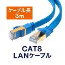 LANケーブル カテ8 カテゴリー8 CAT8 40Gbps 2000MHz フラット エイリアンクロストーク 3m