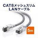 LANケーブル カテ8 カテゴリー8 CAT8 40Gbps 2000MHz より線 メッシュ スリム ツメ折れ防止 5m