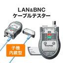 LANテスター LANケーブル カテ6A カテ7 カテ8 複合同軸ケーブル リモート対応