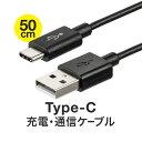 USB タイプCケーブル USB2.0 USB Aオス/Type-Cオス 50cm ブラック USBケーブル TypeC ケーブル 急速充電 高速充電 タ…