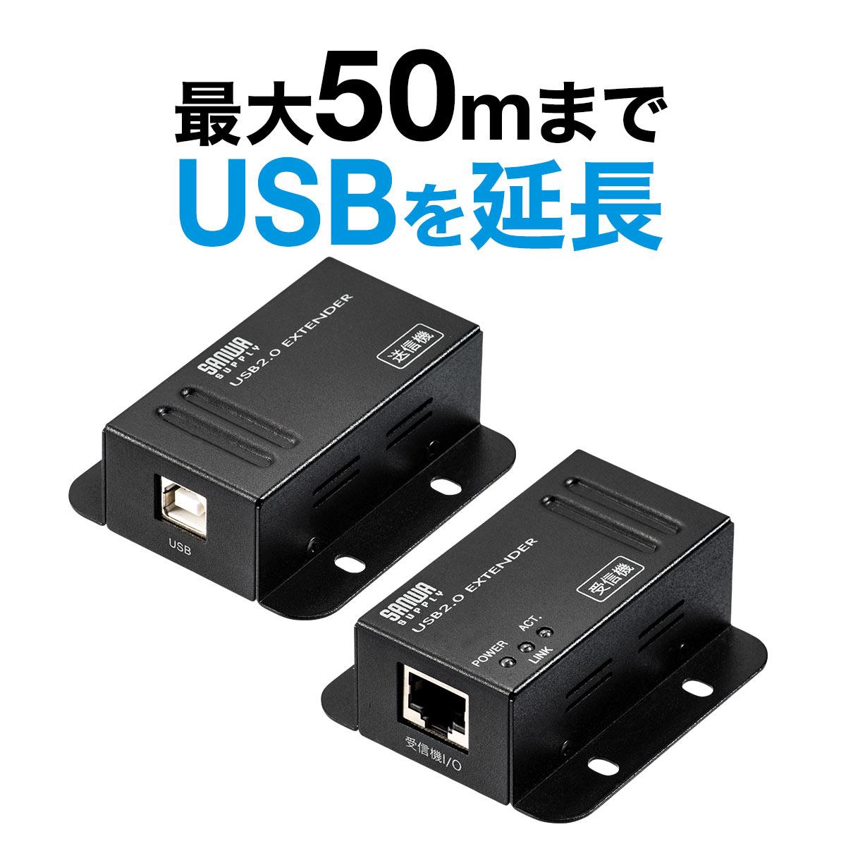USBエクステンダー USB延長 ブラック 最大50m USB2.0 USB2ポート LANケーブル使用 [500-USB067]【サンワダイレクト限定品】【送料無料】