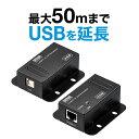 USBエクステンダー USB延長 ブラック 最大50m USB2.0 USB2ポート LANケーブル使用