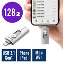 iPhone iPad USBメモリ 128GB USB3.1 Gen1 Lightning対応 MFi認証 iStickPro 3.0 シルバー/ガンメタリック USBメモリ…