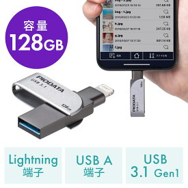 iPhone iPad USBメモリ 128GB USB3.2 Gen1(USB3.1/3.0) Lightning対応 MFi認証 スイング式
