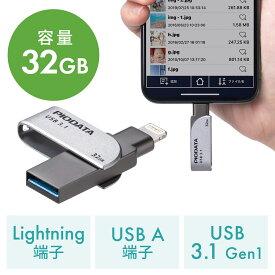 iPhone iPad USBメモリ 32GB バックアップ USB3.2 Gen1(USB3.1/3.0) Lightning対応 MFi認証 スイング式