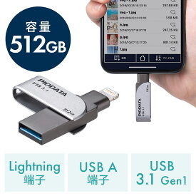 iPhone iPad USBメモリ 512GB USB3.2 Gen1(USB3.1/3.0) Lightning対応 MFi認証 スイング式