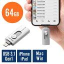 iPhone iPad USBメモリ 64GB USB3.1 Gen1 Lightning対応 MFi認証 iStickPro 3.0 シルバー USBメモリー 入学 卒業 おし…