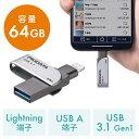 iPhone iPad USBメモリ 64GB バックアップ USB3.1 Gen1 Lightning対応 MFi認証 スイング式