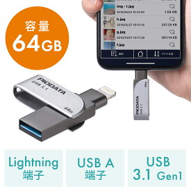 iPhone iPad USBメモリ 64GB バックアップ USB3.2 Gen1(USB3.1/3.0) Lightning対応 MFi認証 スイング式