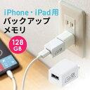 iPhone バックアップ 128GB iPad メモリ内蔵 データ保存 写真 動画 USBメモリ MFi認証 USB3.2 Gen1